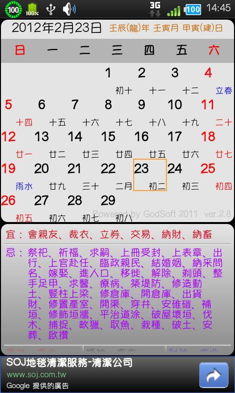 家庭農民曆- screenshot