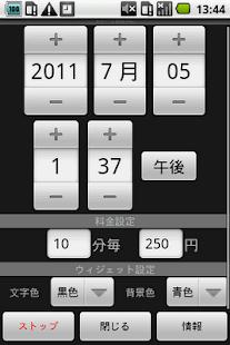 コインパーキングウィジェット- screenshot thumbnail