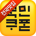 전국맛집 국민쿠폰-쿠팡,위메프,티몬 보다편리한 맛집쿠폰 icon