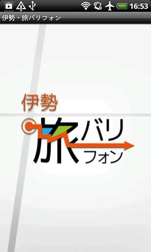伊勢・旅バリフォン