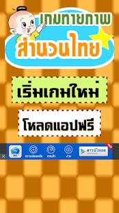 เกมทายภาพปริศนาสำนวนไทย 2015 - screenshot thumbnail