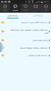 ملتقى فيصل - screenshot thumbnail