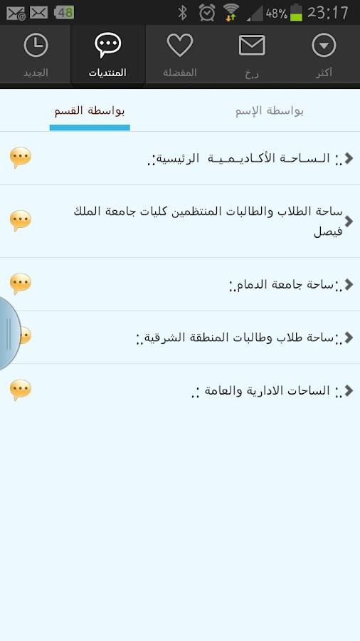 ملتقى فيصل - screenshot