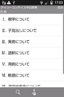 無料书籍Appのデイリーコンサイス中日・日中辞典(「デ辞蔵」用追加辞書)|記事Game