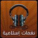 تطبيق مجانى للاندرويد والهواتف الذكية يحتوى على مجموعة مميزة من النغمات الاسلامية