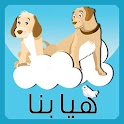 هيا بنا Full Version icon