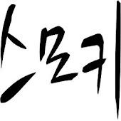 스왑 모음 키보드 ( 한글 키보드 )