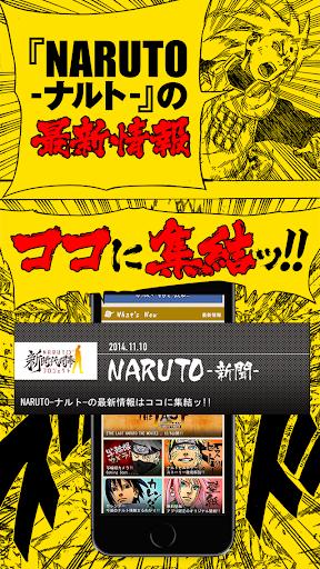 【免費漫畫App】NARUTO-ナルト- 無料マンガ連載&アニメ放送公式アプリ-APP點子