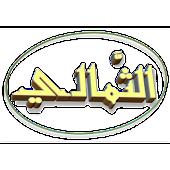 Thamali - دعاء الثمالي