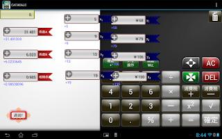 Screenshot of マインドマップ型 関数電卓 CATA Calc