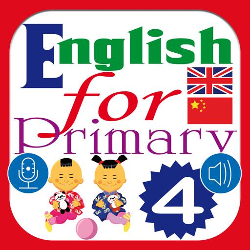 English for Primary 4 Chinese LOGO-APP點子
