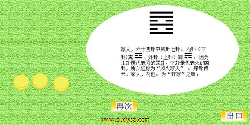 易经 I ching Book of change