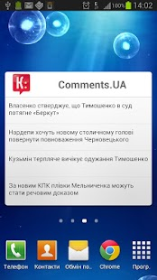 Comments.UA - Ukrainian News- screenshot thumbnail