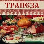 Трапеза - рецепты