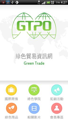 綠色貿易資訊網行動版