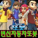 또봇 무료 다시보기(유아동영상) icon