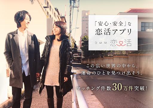 DMM恋活-婚活 真面目な出会いのための恋人探しアプリ!