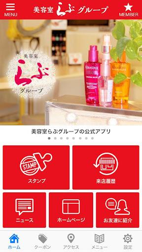 新潟県上越市にある美容室らぶグループ