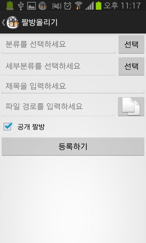 짤방백과 - screenshot