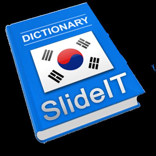 SlideIT Korean short vowel 生產應用 App LOGO-APP試玩