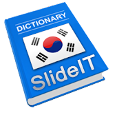 SlideIT Korean short vowel