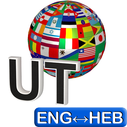 English - Hebrew Translator LOGO-APP點子