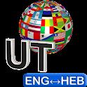 English - Hebrew Translator icon