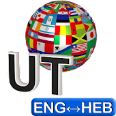 English - Hebrew Translator