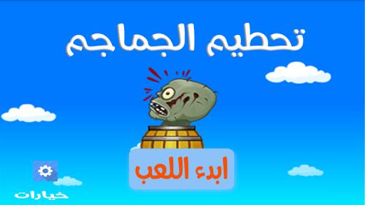 لعبة تحطيم الجماجم بالعربية