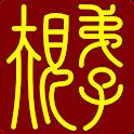 弟子规 icon