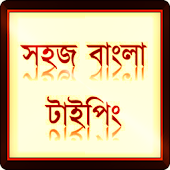 Bangla Typing and Share