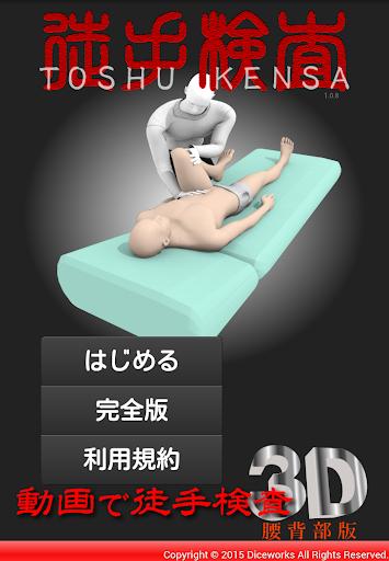 【動画で徒手検査3D】