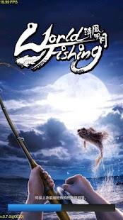 World Fishing 清風明月