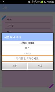 만원으로 일주일 나기 - 절약 가계부 - screenshot thumbnail