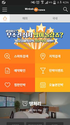 민박다나와 - 한인민박 게스트하우스 펜션 숙박 땡처리