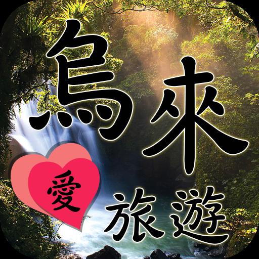 烏來愛旅遊 旅遊 App LOGO-硬是要APP