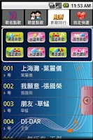 Screenshot of OKBOX (Mobile song)