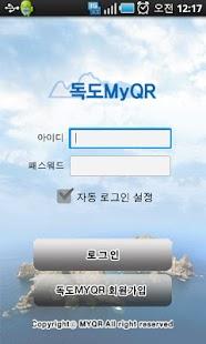 독도 MyQR- screenshot thumbnail
