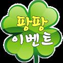 토끼풀 icon