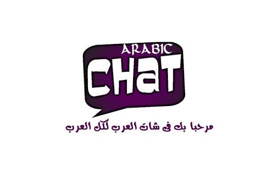 شات عربى