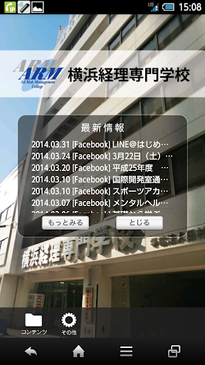 学校法人田村学園 横浜経理専門学校アプリ