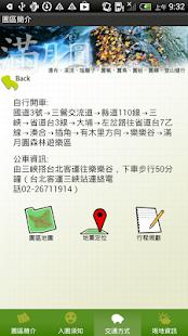 玩旅遊App|旅遊新森活免費|APP試玩