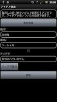 Screenshot of Idea Alchemy