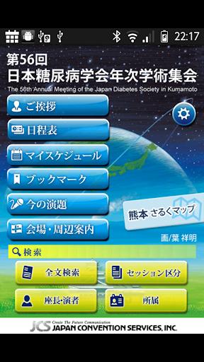 第56回日本糖尿病学会年次学術集会MobilePlanner
