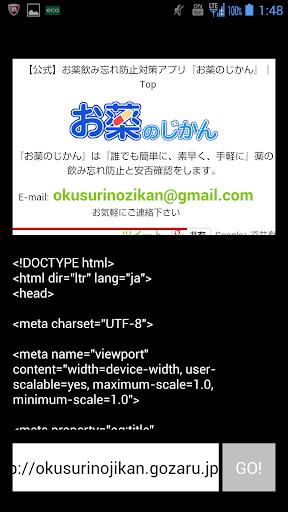 【β版】WEBページのソースコードを読む機能