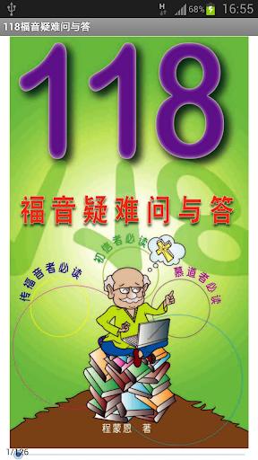118福音疑难问与答 试阅版 简