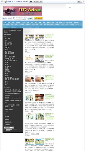 HK-Ads 香港分類網