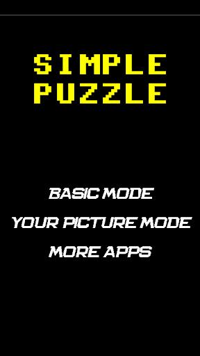 シンプルジグソーパズル