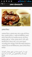 Screenshot of রমজান (Ramadhan)