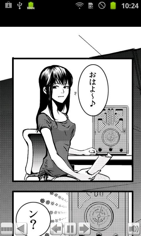 音音コミック版「流れる雲よ」 第一話- screenshot